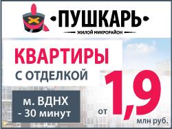 ЖК «Пушкарь», г. Ивантеевка Квартиры от 1,9 млн руб.